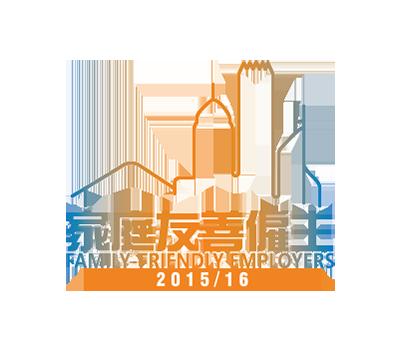 香港家庭议会家庭友善雇主