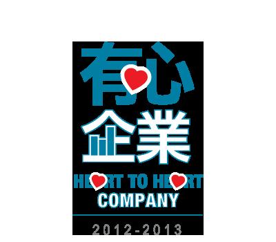 香港青年協會有心企業